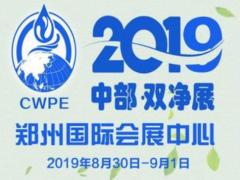 郑州国际净水、空净新风及智